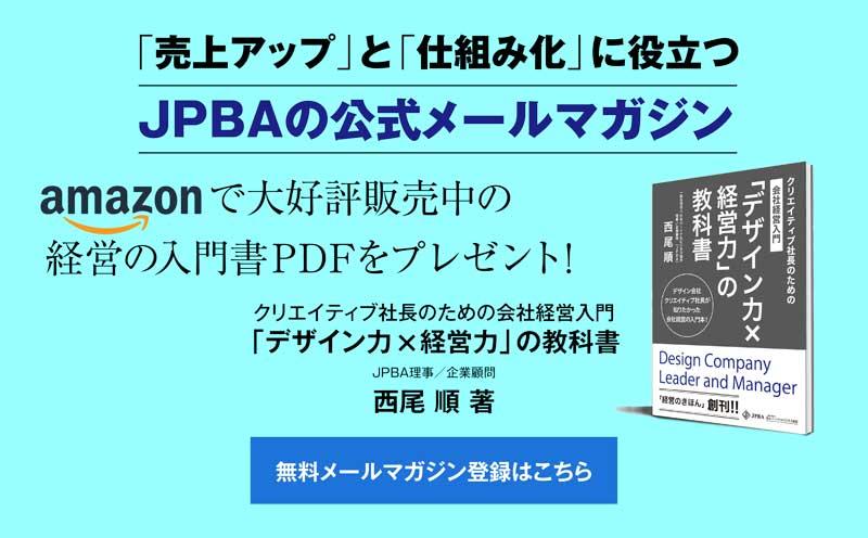 「売上アップ」と「仕組み化」に役立つJPBAの公式メールマガジン 登録