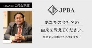 JPBA西尾_社名の由来