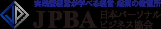 JPBA|日本パーソナルビジネス協会