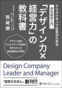 経営力の教科書(西尾)