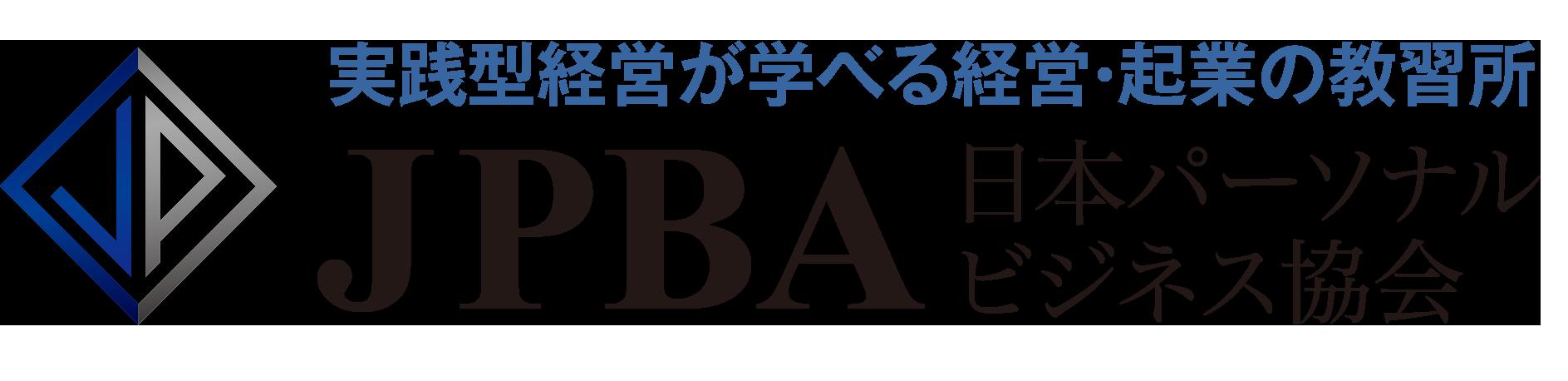 JPBA 一般社団法人日本パーソナルビジネス協会 個人に経営力を。次世代の経営者・事業家・起業家を育成する
